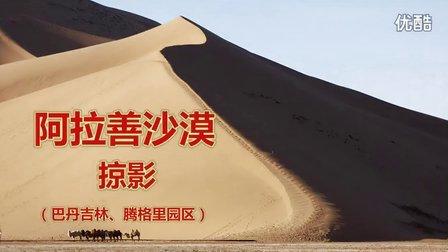 阿拉善沙漠掠影