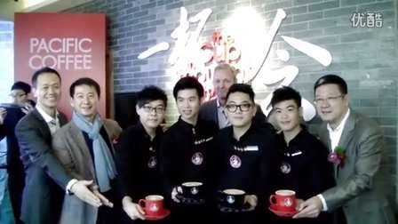 太平洋咖啡南区100店庆典启动仪式-百店白云山 咖香遍华南