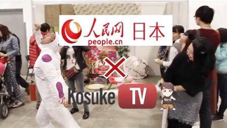 """【人民网日本×公介】视频带来的""""中日化学反应""""(新)"""