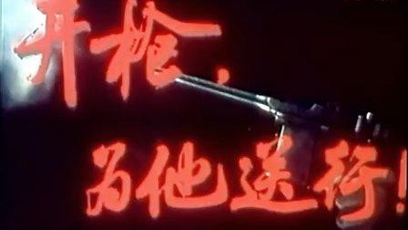 Image result for 开枪,为他送行!