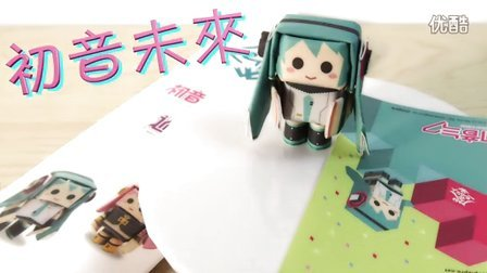 【食玩联盟】初音未来纸模 折纸手工玩偶日本食玩