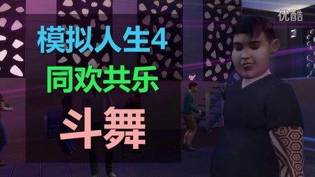 《模拟人生4:同欢共乐》史诗级斗舞★跳舞技能展示「榴莲台」