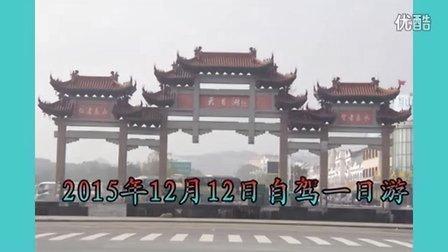 2015年12月12日自驾游溧阳天目湖