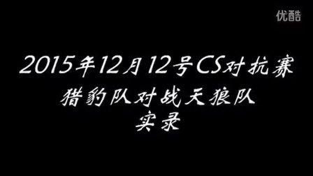 12月12号CS对抗赛实录