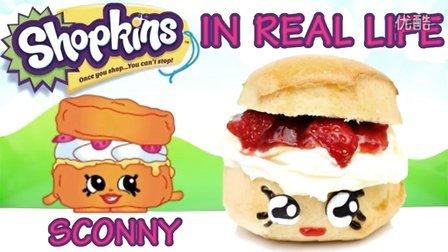 Shopkins 现实版玩具 Sconny 烤饼 购物小能手 第二季 DIY 惊喜玩具