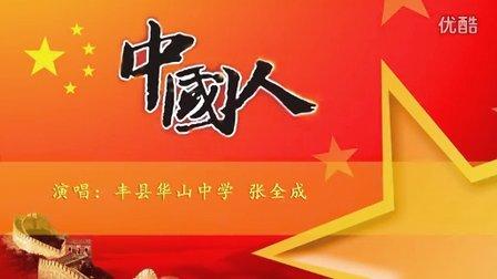 张全成《中国人》