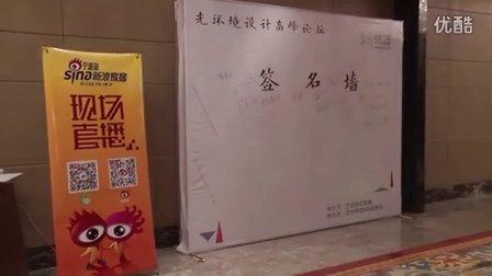 宁波皓廷智能机构 智能光环境高峰论坛 集锦1