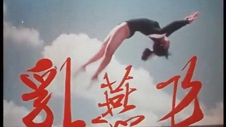 国产故事影片《乳燕飞》高清