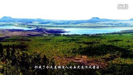 探秘休眠火山:黑龙江五大连池游记