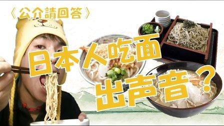 【公介请回答】日本人吃面的时候会发出声音?