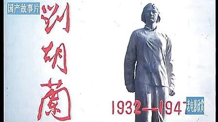 国产解放战争将影片《刘胡兰》新版_高清