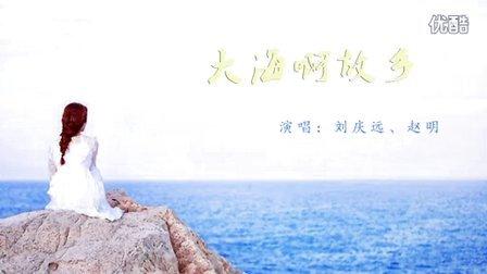 刘庆远赵明《大海啊故乡》