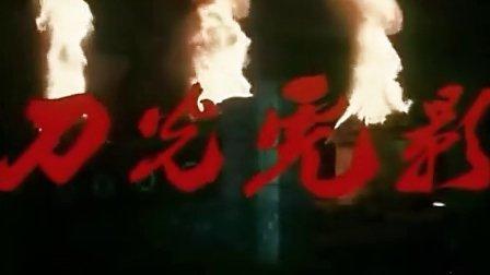 国产解放战争影片《刀光虎影》标清