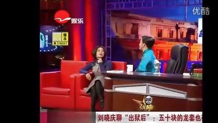 金星脱口秀2015 金星揭秘刘晓庆个人资料感情史曝光