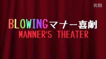 Channel Blow~5th anniversary,2hours special!!〜 Manner's Movie