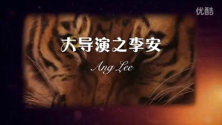 大导演07期:电影伦理大师李安 《少年派》中你没看懂的残酷隐喻