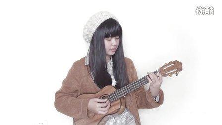 【桃子&鱼仔ukulele教室】小幸运 田馥甄 尤克里里弹唱 By香蕉