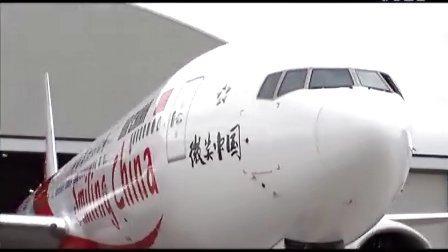 微笑中国彩绘飞机诞生记