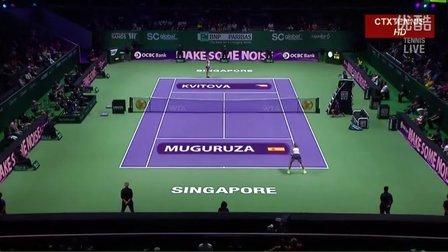 2015WTA新加坡年终总决赛小组赛 穆古拉扎VS科维托娃 (自制HL)