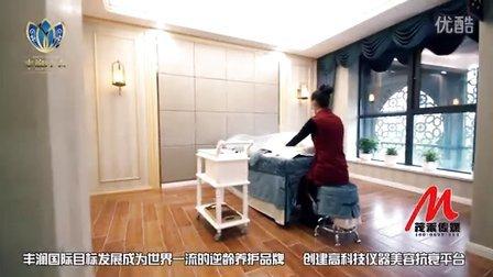 【宣传片】 丰澜之合美容会所