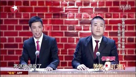 张康贾旭明相声《新闻晚知道》《新闻2+2》+临场小段合集 笑傲江湖第二季初复赛