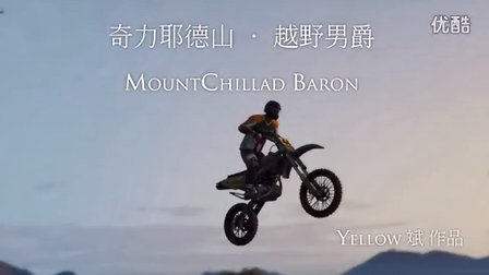 yellow斌 GTA5 越野摩托 极限速降 《奇力耶德山 越野男爵》(富兰克林死了无数次才能拍出此效果)