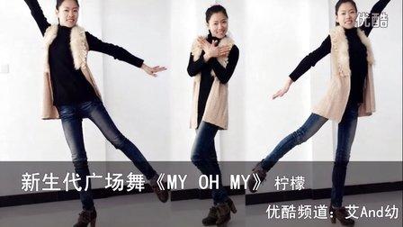 新生代广场舞 My Oh!my(中文字幕附背面)【艾And幼】