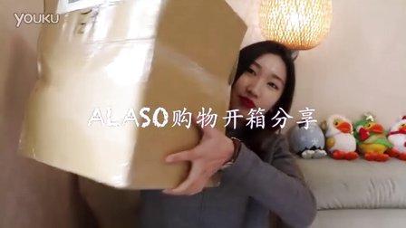 Effie-台湾Alaso网站购物开箱分享