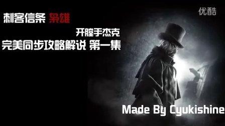 【刺客信条:枭雄DLC开膛手杰克】完美同步攻略解说 第一集