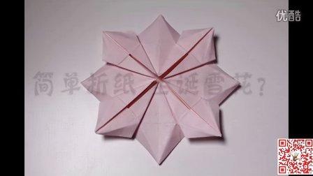 简单折纸 圣诞雪花