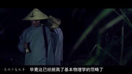 赶尸术探秘,中国最神秘的巫术之一  15