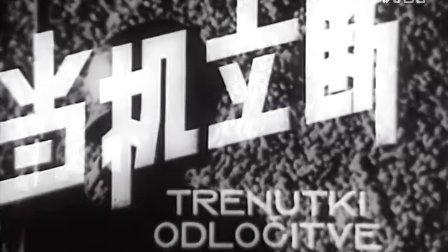 南斯拉夫战争片《当机立断》国语-高清