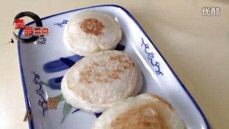 香煎大米饼的做法 广东早茶 广东茶点 广式早茶 学广东点心 皇品早茶培训包教会