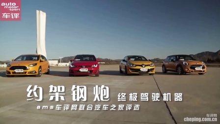 约架钢炮 大型性能车对比横评(1) ams车评网&汽车之家联合出品 高尔夫GTI MINIcooperS 梅甘娜RS 福克斯ST