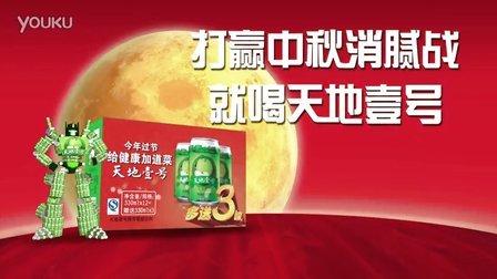 天地一号广告15S