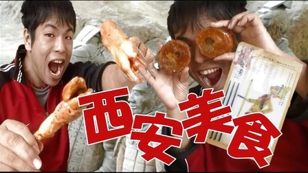 【公介美食】公介品尝陕西西安美食柿子饼和羊蹄