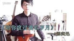 【小鱼吉他屋】陪你度过漫长岁月 陈奕迅 尤克里里弹唱教学