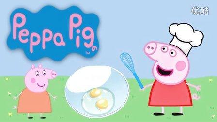 粉红猪小妹 帮妈妈做饭  Peppa Pig - Helping Mom to Cook #31d