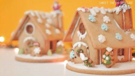 【喵博搬运】【食用系列】圣诞姜饼屋(ノ*・ω・)ノ