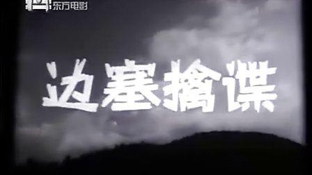 罗马尼亚战争片《边塞擒谍》国语_标清