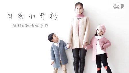 视频154_日风小开衫教程_新妈咪手作编织款式