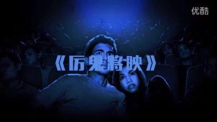 经典影评之泰国惊悚电影《厉鬼将映》