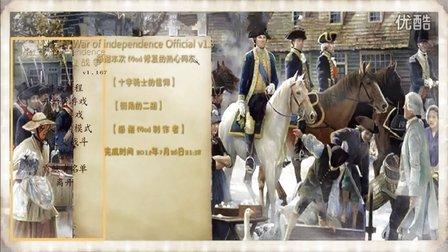 小柏哔哔哔:骑砍战团+美国独立战争1.3+第1集:初阵
