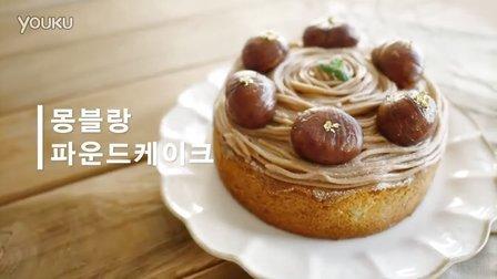 [Jennysta小吃货] 勃朗峰蛋糕 몽블랑 파운드 케이크 Mont Blanc Cake