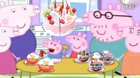 小猪佩奇peppa pig佩佩乔治蛋糕水果切切看过家家 健达奇趣蛋玩具蛋视频 亲子早教益智