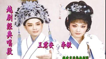 越剧经典选段 王君安与李敏专辑