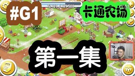 [酷爱]卡通农场之第一集 #G1 HayDay 交易 零件 升级