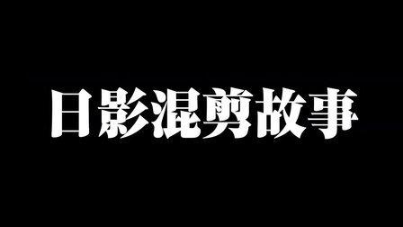 【日影混剪故事】2015年日本电影-年度混剪【特报】