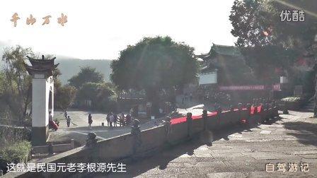 云南行·和顺古镇(腾冲)