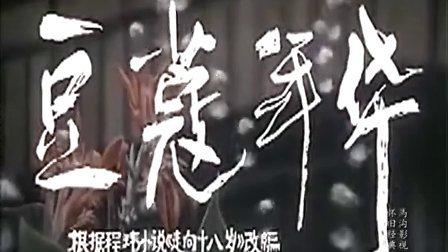 国产剧情片《豆蔻年华》_高清